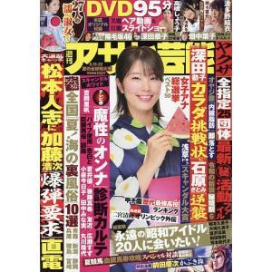週刊アサヒ芸能 2019年8月22日号