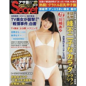 アサ芸 Secret! Vol.59 2019年9月号 【週刊アサヒ芸能増刊】
