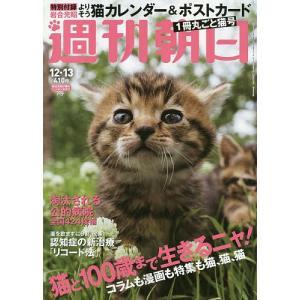 週刊朝日 2019年12月13日号
