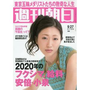 週刊朝日 2013年9月27日号|boox