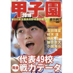 甲子園2019 2019年8月号 【週刊朝日増刊】