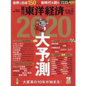 週刊東洋経済 2020年1月4日号