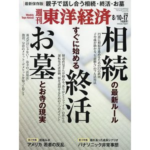週刊東洋経済 2019年8月17日号