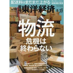 週刊東洋経済 2018年8月25日号の商品画像