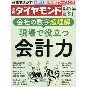 週刊ダイヤモンド 2018年3月3日号 boox
