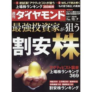週刊ダイヤモンド 2019年12月7日号
