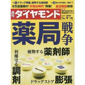 週刊ダイヤモンド 2019年9月14日号