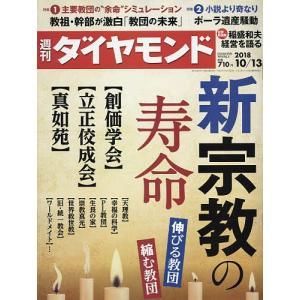 週刊ダイヤモンド 2018年10月13日号