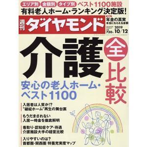 週刊ダイヤモンド 2019年10月12日号