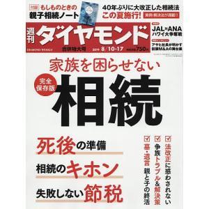週刊ダイヤモンド 2019年8月17日号