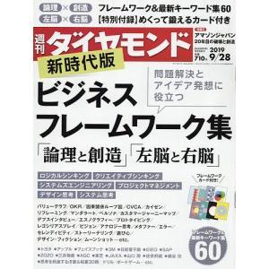 週刊ダイヤモンド 2019年9月28日号