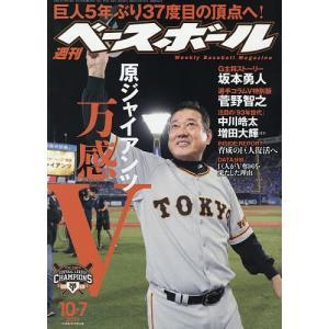 週刊ベースボール 2019年10月7日号