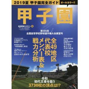 2019 甲子園 展望号 2019年8月号 【週刊ベースボール増刊】