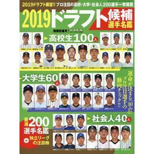 ドラフト候補名鑑 2019 2019年10月号 【週刊ベースボール増刊】
