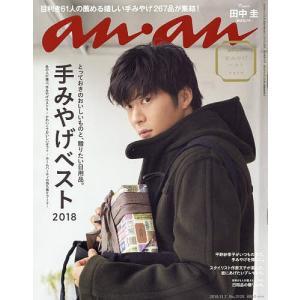an・an(アン・アン) 2018年11月7日号