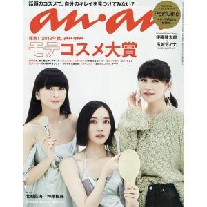 出版社:マガジンハウス 発行年月日:2019年09月18日 雑誌版型:Aヘン