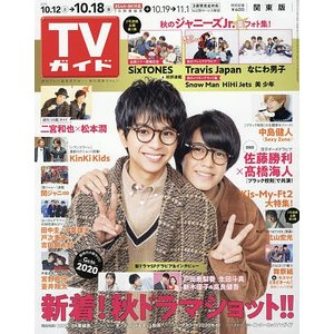 週刊TVガイド(関東版) 2019年10月18日号