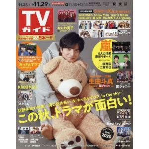 週刊TVガイド(関東版) 2019年11月29日号