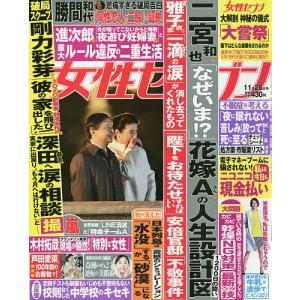 週刊女性セブン 2019年11月28日号