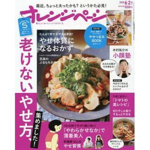 オレンジページSサイズ 2020年6月号 【オレンジページ増刊】