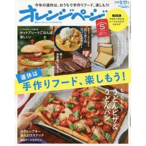 オレンジページSサイズ 2020年5月号 【オレンジページ増刊】