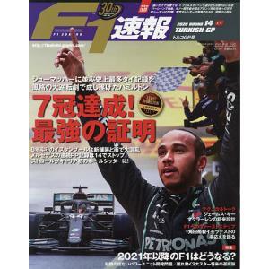 F1速報 2020年12月3日号