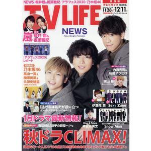 TVLIFE 関西版 2020年12月11日号