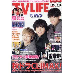 TVLIFE 福岡・佐賀・山口版 2020年12月11日号