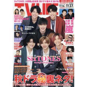TVLIFE 福岡・佐賀・山口版 2020年11月27日号