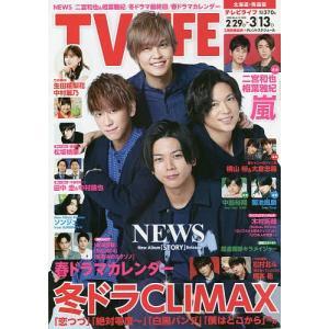 TVライフ北海道・青森版 2020年3月13日号