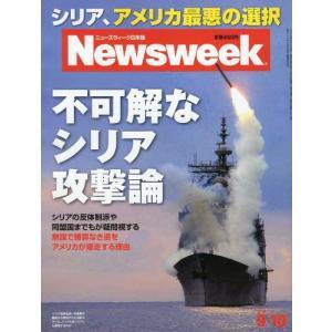 ニューズウィーク日本版 2013年9月10日号|boox