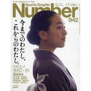 SportsGraphic Number 20...の関連商品1