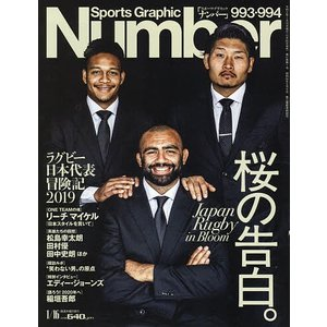 SportsGraphic Number 2020年1月16日号