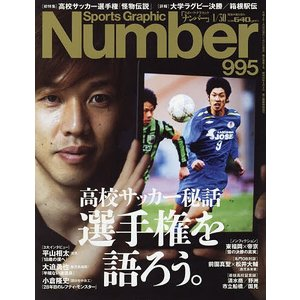 SportsGraphic Number 2020年1月30日号