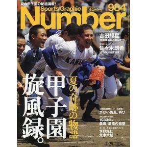 SportsGraphic Number 2019年8月29日号