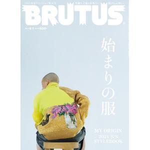 日曜はクーポン有/ BRUTUS(ブルータス) 2021年4月1日号の画像
