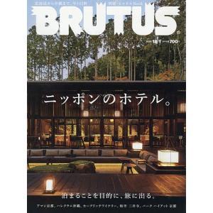 BRUTUS(ブルータス) 2019年12月1日号