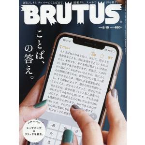 BRUTUS(ブルータス) 2019年8月15日号