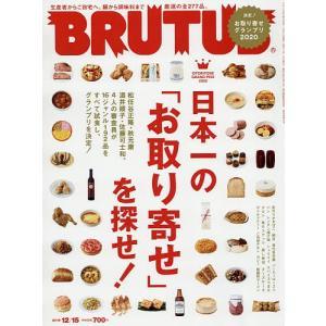 BRUTUS(ブルータス) 2019年12月15日号