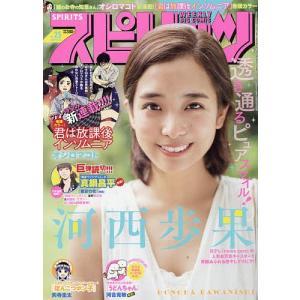出版社:小学館 発行年月日:2019年05月20日 雑誌版型:B5