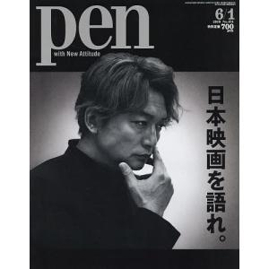 出版社:CCCメディア 発行年月日:2019年05月15日 雑誌版型:Aヘン