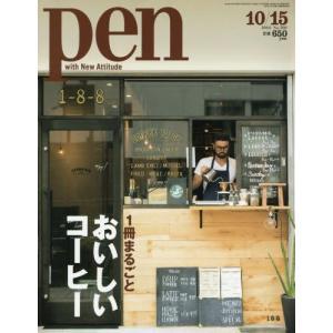 Pen(ペン) 2014 10/15号 【特集】 一冊まるごと おいしいコーヒーの商品画像|ナビ