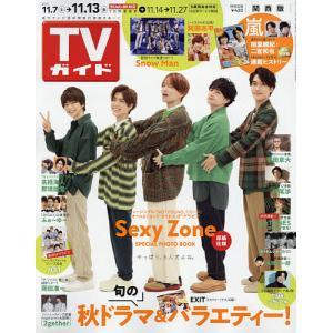 週刊TVガイド(関西版) 2020年11月13日号