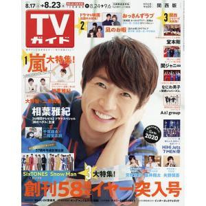 週刊TVガイド(関西版) 2019年8月23日号