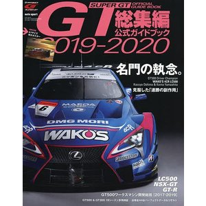 2019−2020スーパーGT公式ガイドブック総集編 2019年12月号 【オートスポーツ増刊】