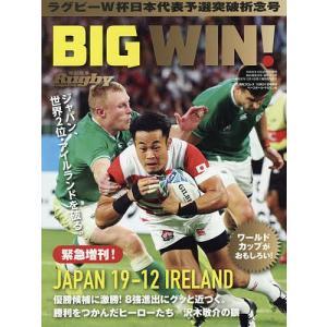 ラグビーW杯 日本代表予選突破祈念号 2019年10月号 【週刊プロレス増刊】