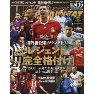 ワールドサッカーダイジェスト 2020年4月16日号