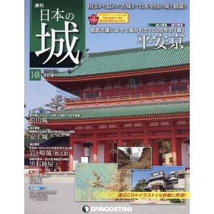 出版社:デアゴスティーニ・ジャパン 発行年月日:2019年11月12日 雑誌版型:Aヘン