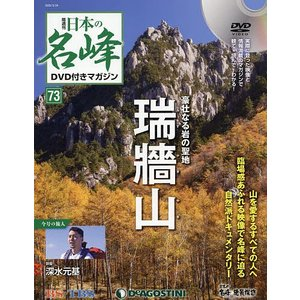 日本の名峰DVD付きマガジン全国版 2020年3月24日号