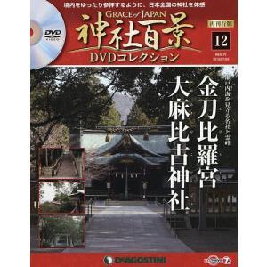 出版社:デアゴスティーニ・ジャパン 発行年月日:2019年06月11日 雑誌版型:Aヘン